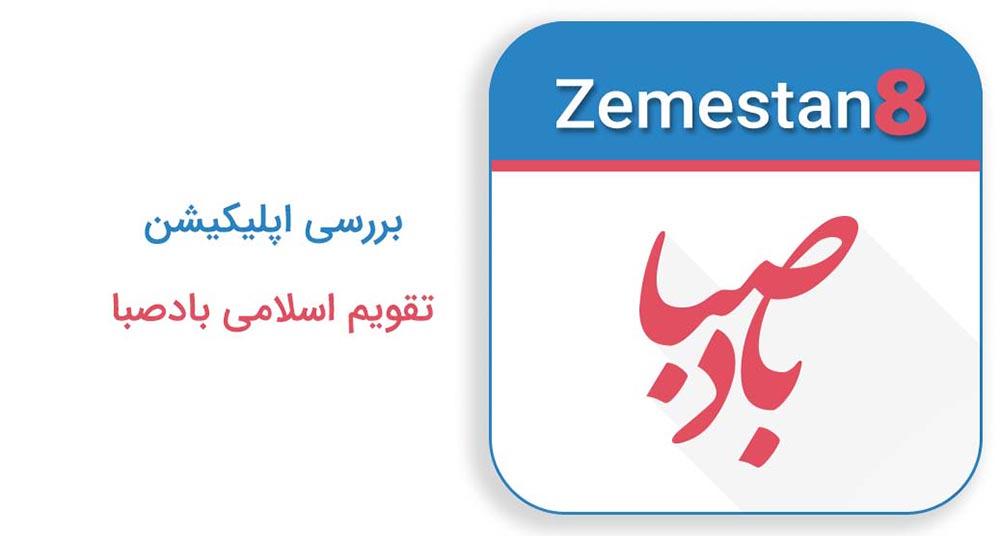 اپلیکیشن تقویم اسلامی باد صبا
