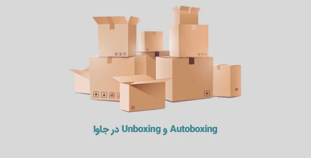 Autoboxing و Unboxing در جاوا