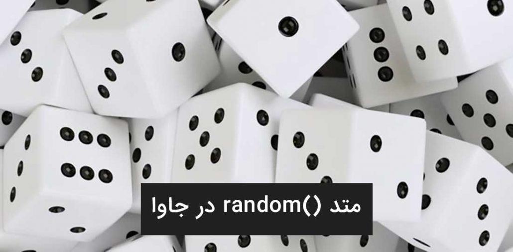 تولید عدد رندوم در جاوا با متد random