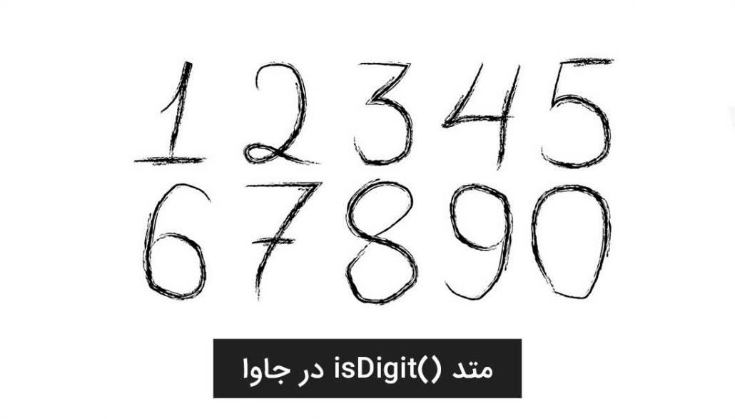 متد isDigit در جاوا برای تشخیص اعداد