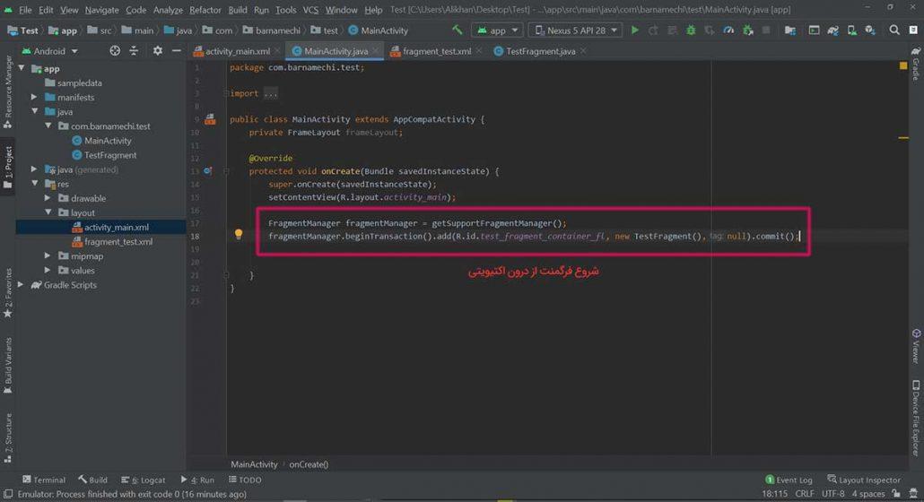 استفاده از کلاس fragmentmanager