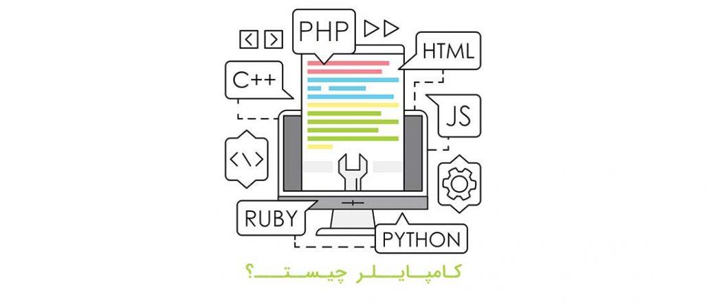 کامپایلر یا compiler چیست؟