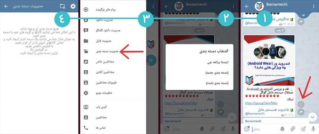 دسته بندی پیام ها در موبوگرام