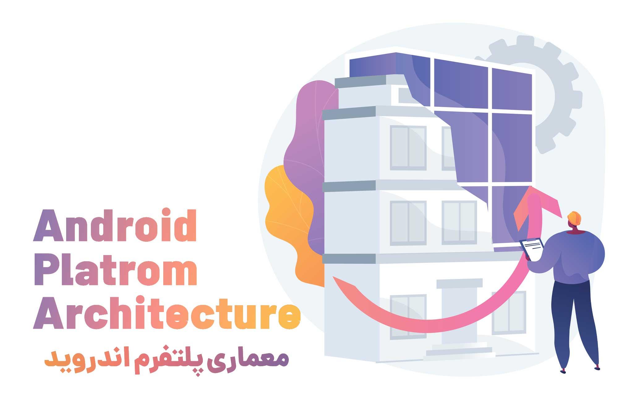 معماری پلتفرم اندروید