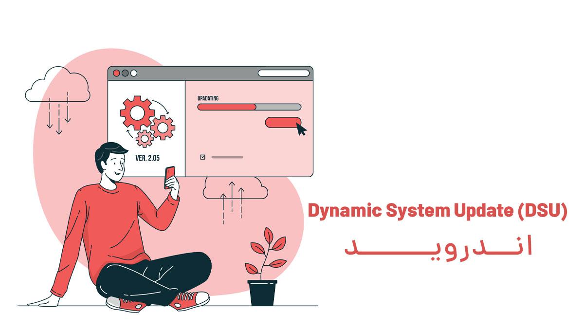 اندروید Dynamic System Update DSU