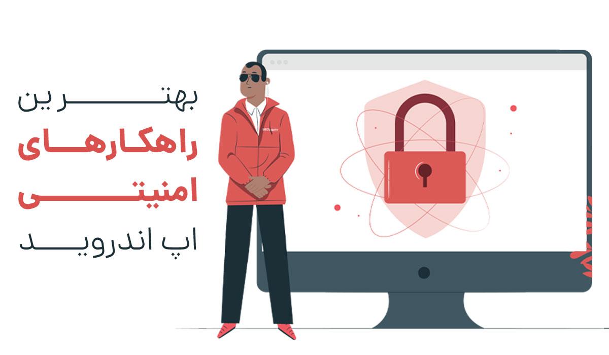 بهترین راهکارهای امنیت اپلیکیشن اندروید