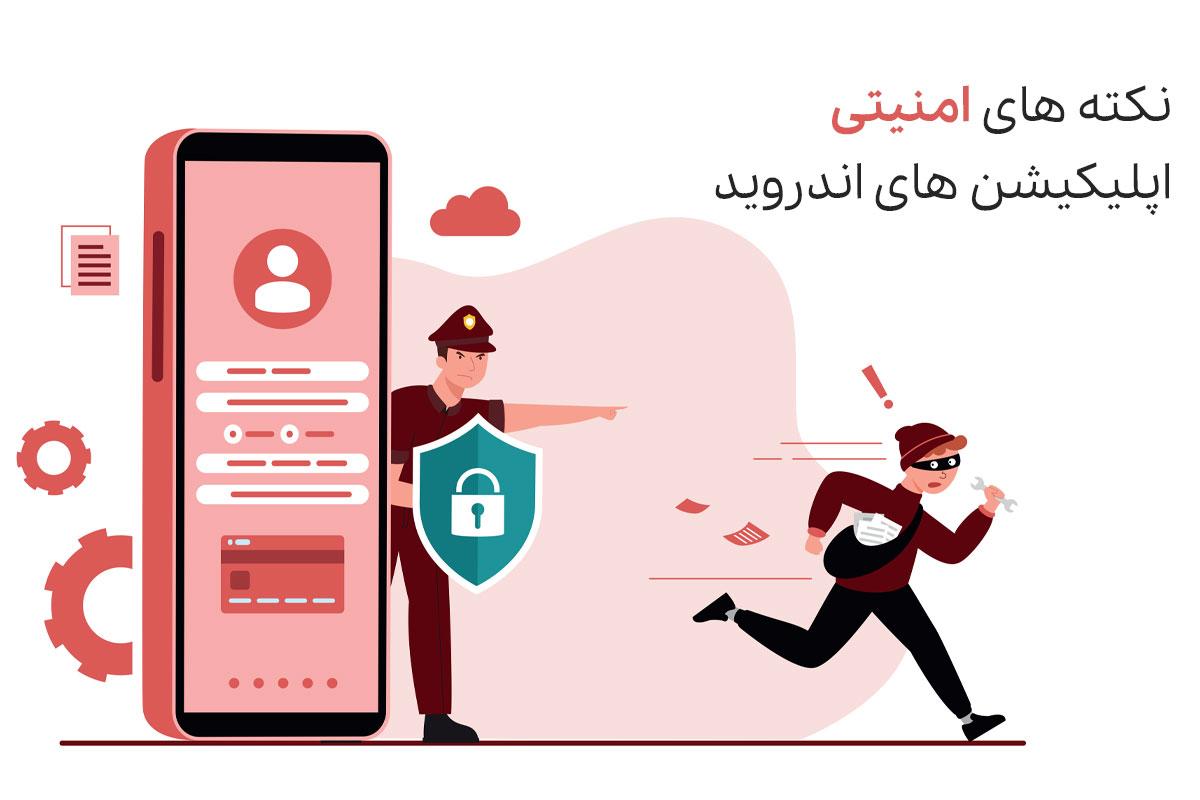نکته های امنیت اپ اندروید