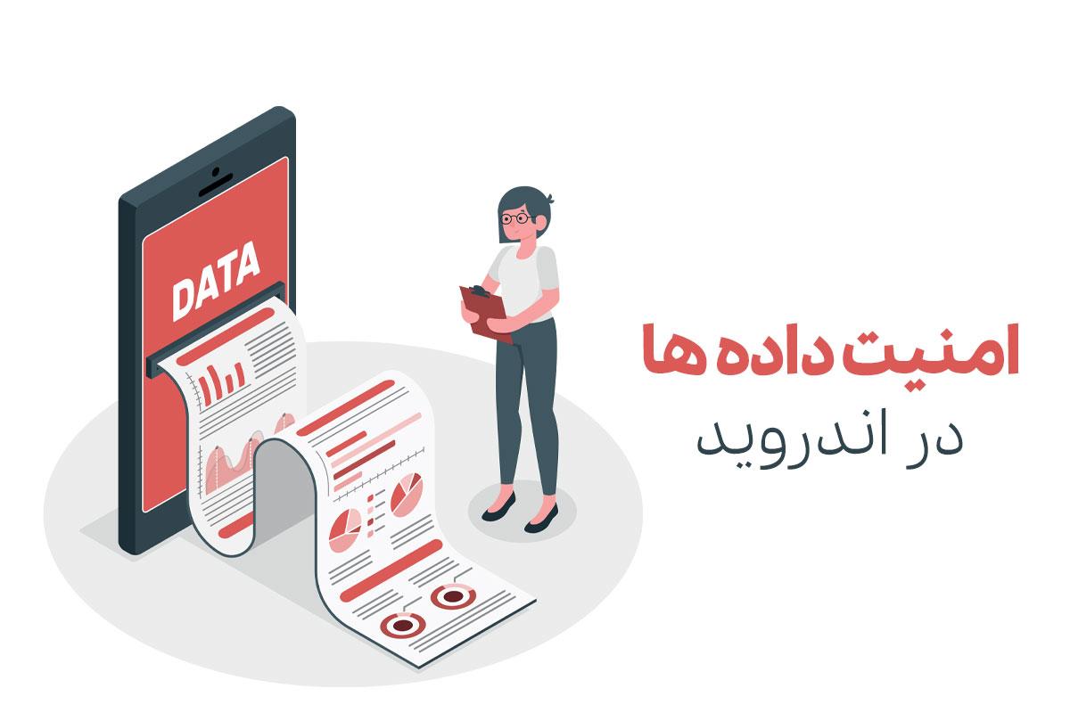 امنیت داده ها در اندروید