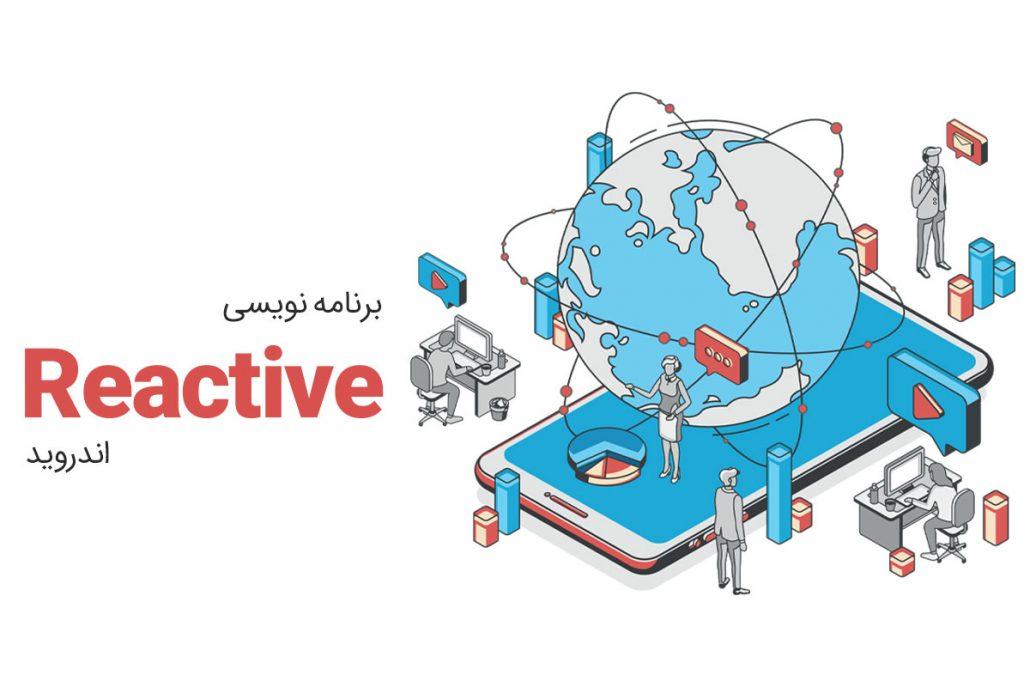 برنامه نویسی reactive در اندروید