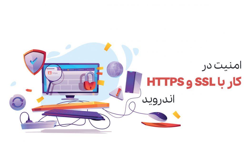 امنیت کار با https و ssl در اندروید