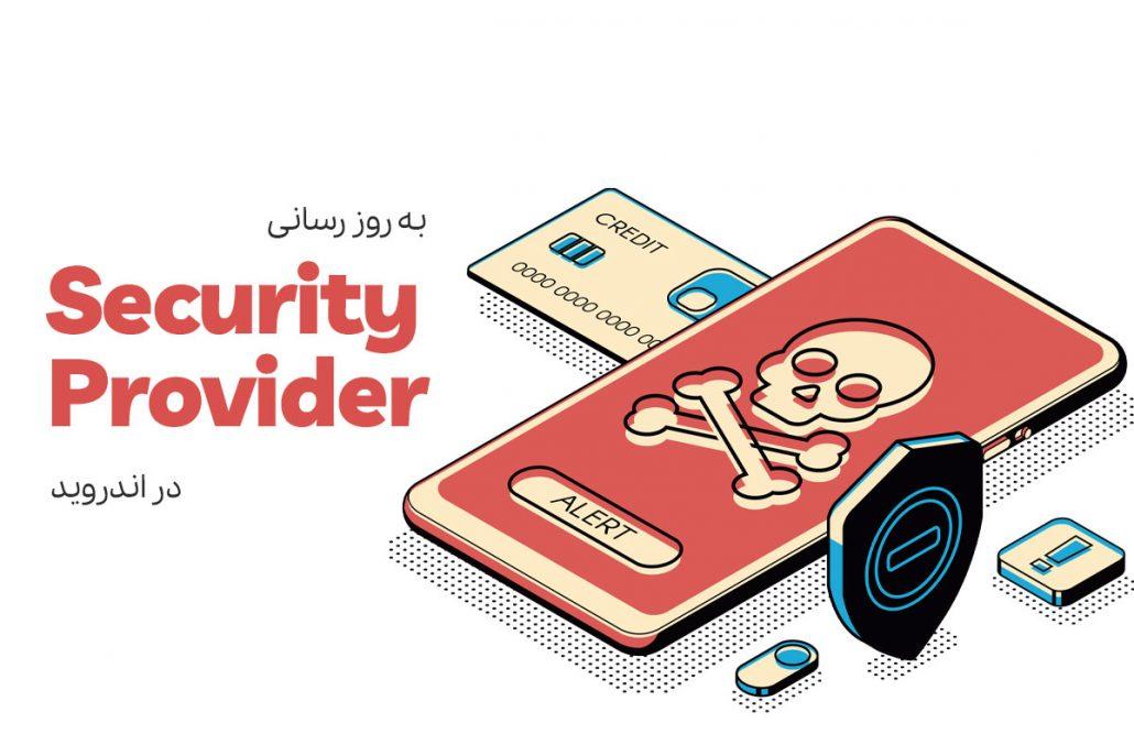 به روز رسانی Security Providers
