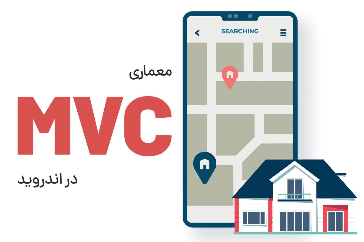 معماری MVC در اندروید