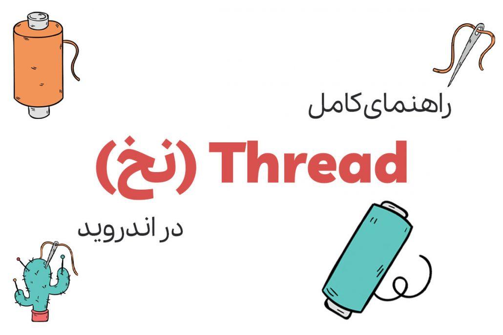thread یا نخ در اندروید