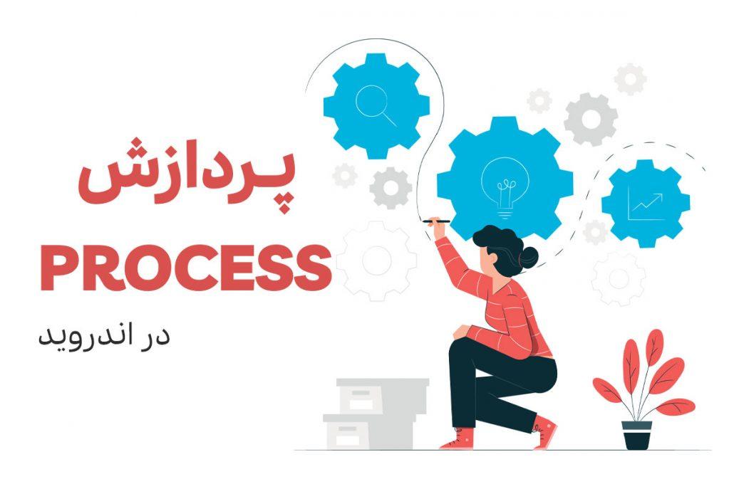 پردازش یا process در اندروید